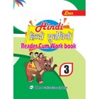 Hindi Reader Cum Work Book - 3