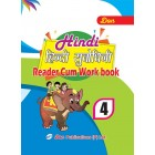 Hindi Reader Cum Work Book - 4