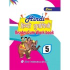 Hindi Reader Cum Work Book - 5